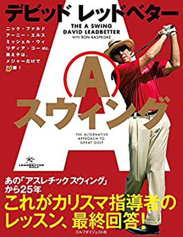 画像1: デビッド・レッドベター「Aスウィング」 | デビッド・レッドベター, ロン・カスプリスキ | スポーツ | Kindleストア | Amazon