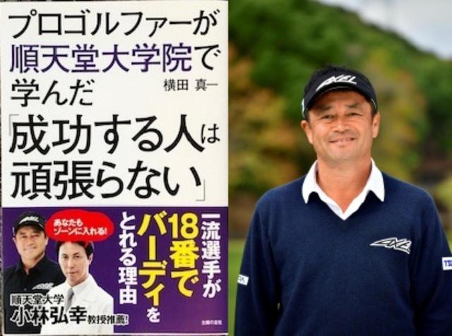 画像: 2011年受賞「横田真一」推薦
