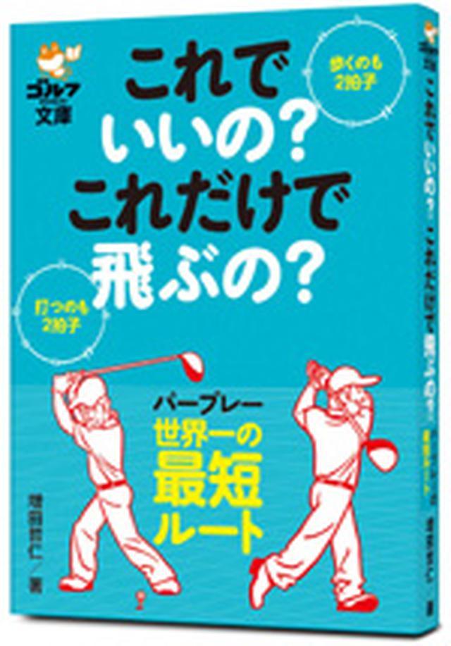 画像: これでいいの?これだけで飛ぶの?-ゴルフダイジェスト公式通販サイト「ゴルフポケット」