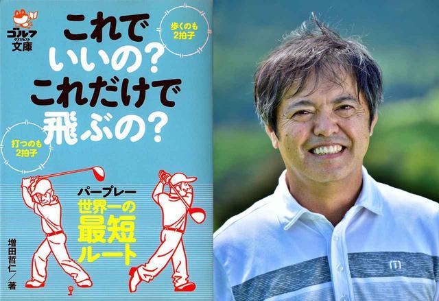 画像: 2005年受賞「増田哲仁」推薦