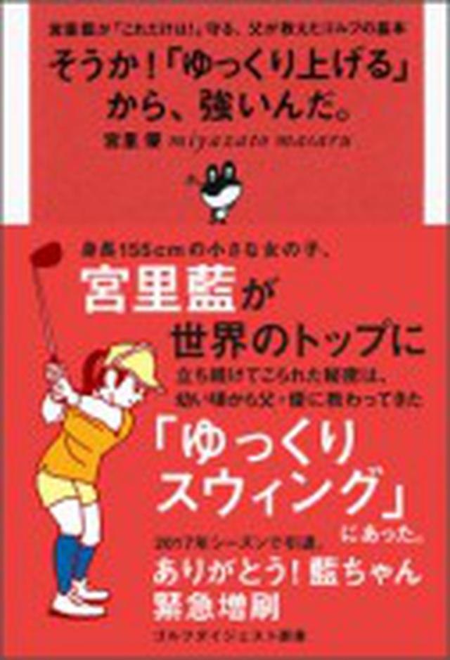 画像: 本・DVD,新書・文庫本|ゴルフダイジェスト公式通販サイト「ゴルフポケット」