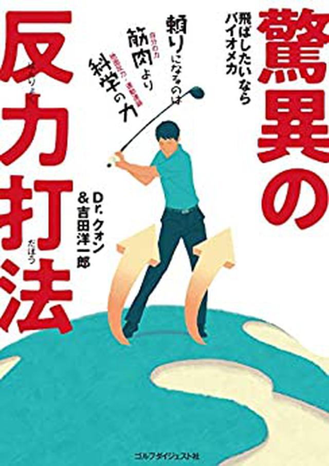画像: 驚異の反力打法 | Dr.クォン, 吉田洋一郎 | スポーツ | Kindleストア | Amazon