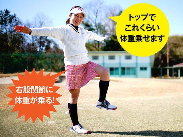 画像: 【体重移動】 右足一本で立つくらい体重を乗せる