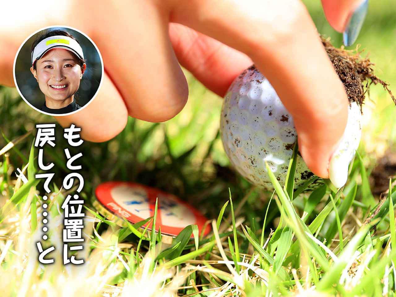 画像2: 【新ルール】リプレース時に球の向きを変えるのは、許される? 許されない?