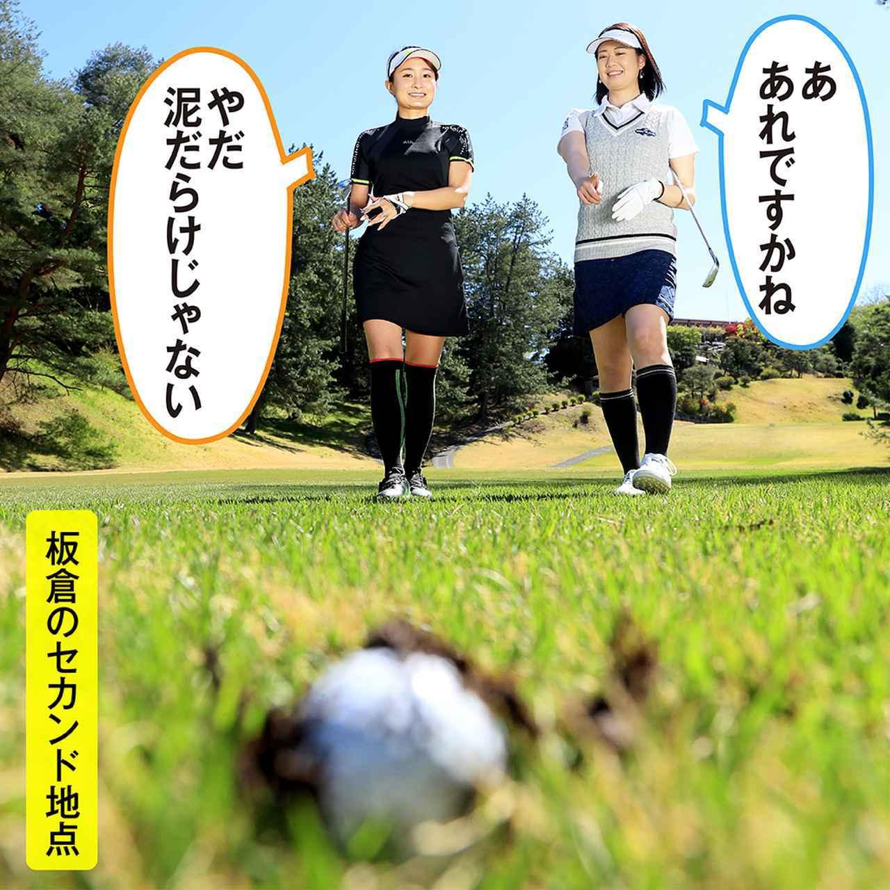 画像: 会員番号14 板倉由姫乃、会員番号52 須貝香菜美