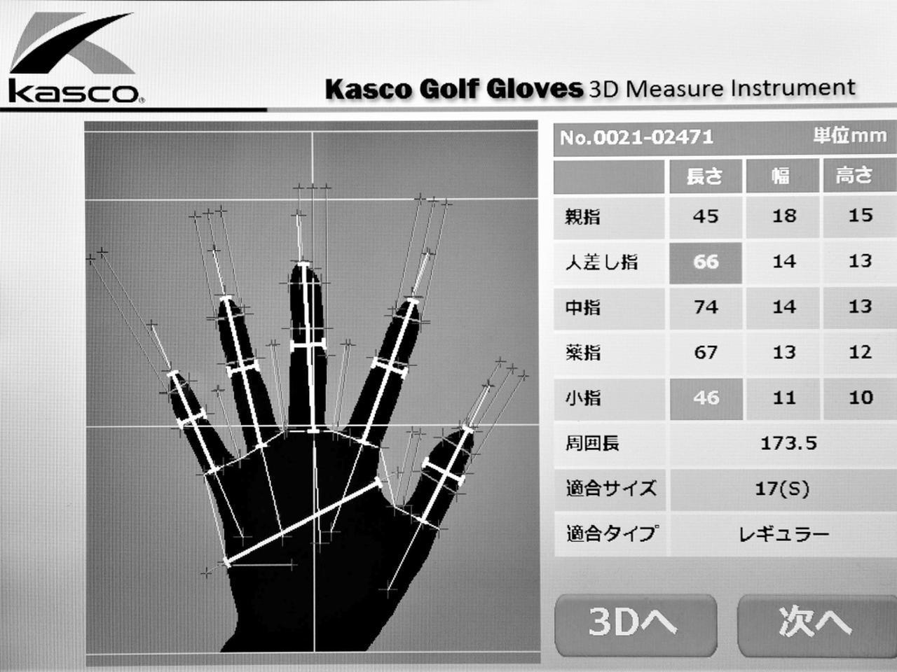 画像: 1分ほどで手の大きさと指のサイズがすべて計測される