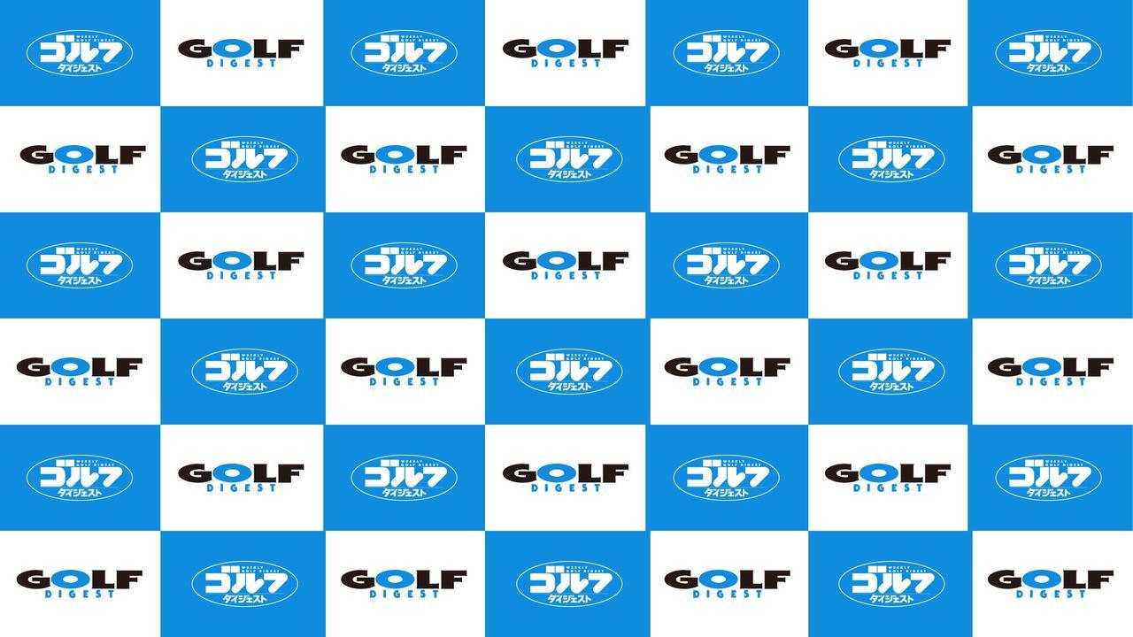 画像: 週刊ゴルフダイジェスト on Twitter twitter.com