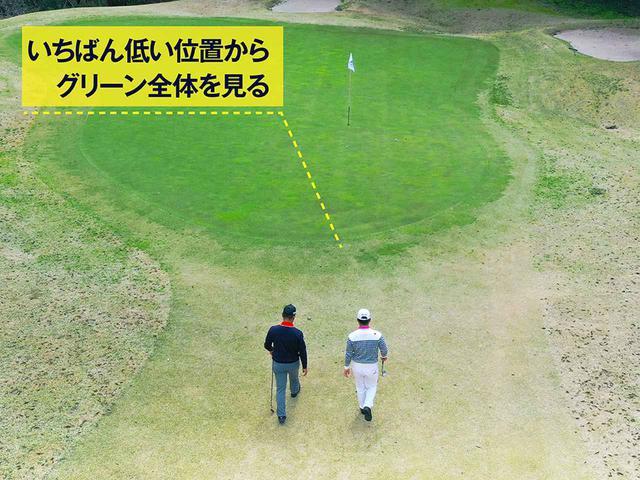 画像: 「自分がカートを運転するとき以外は、グリーンの手前から歩いて上がるようにするといいんです。手前の花道あたりから、グリーンの高い場所と低い場所をチェックします。それで自分のボールがどういう状況にあるかが、ある程度はつかめます」(時松)