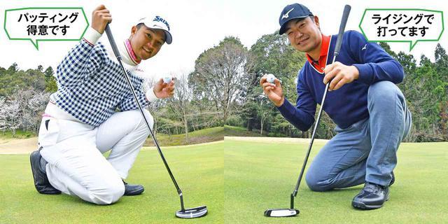 画像1: 【パッティング(後編)】苦手なラインにさようなら。時松&香妻プロがパットの悩み全部解決します!