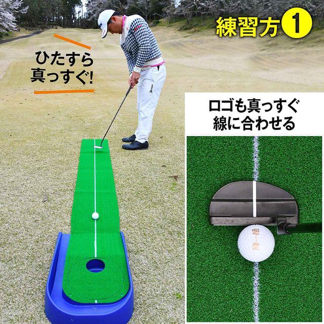 画像1: パットの精度を上げる練習