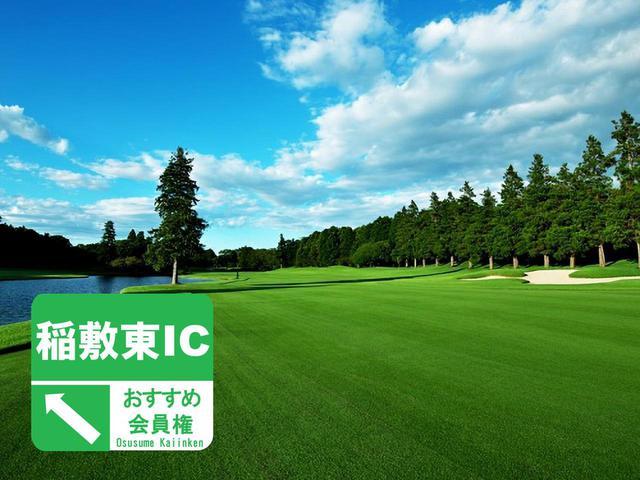 画像: 圏央道稲敷東ICから近いおすすめゴルフ場/ゴルフダイジェスト社