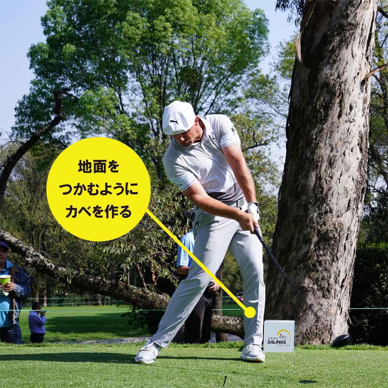画像: 回転とともに左ひざを伸ばす