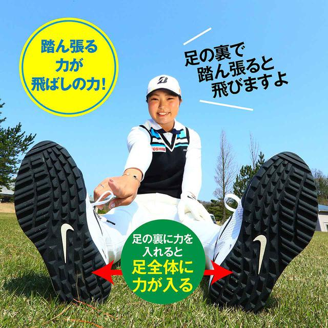 画像: 【高橋彩華】 足裏で飛ばす!