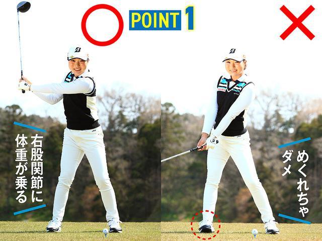 画像: ポイント① 外側ではなく 内側に力を入れる