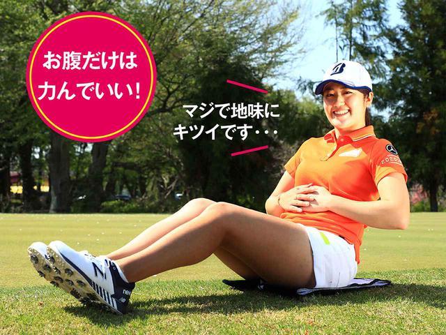 画像1: 【稲見萌寧】 お腹だけは力んでいい!