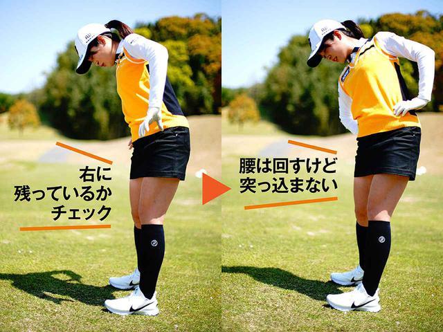 画像: ポイント② 一球一球お尻の動かし方を確認