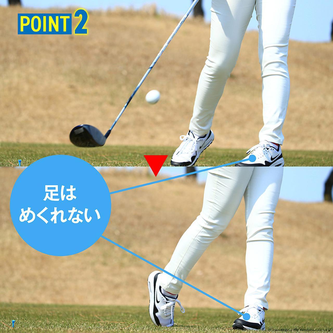 画像: ポイント② フォローでは 左足の内側で踏ん張る