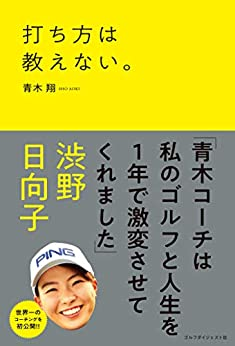 画像: Amazon.co.jp: 打ち方は教えない。 eBook: 青木翔: Kindleストア