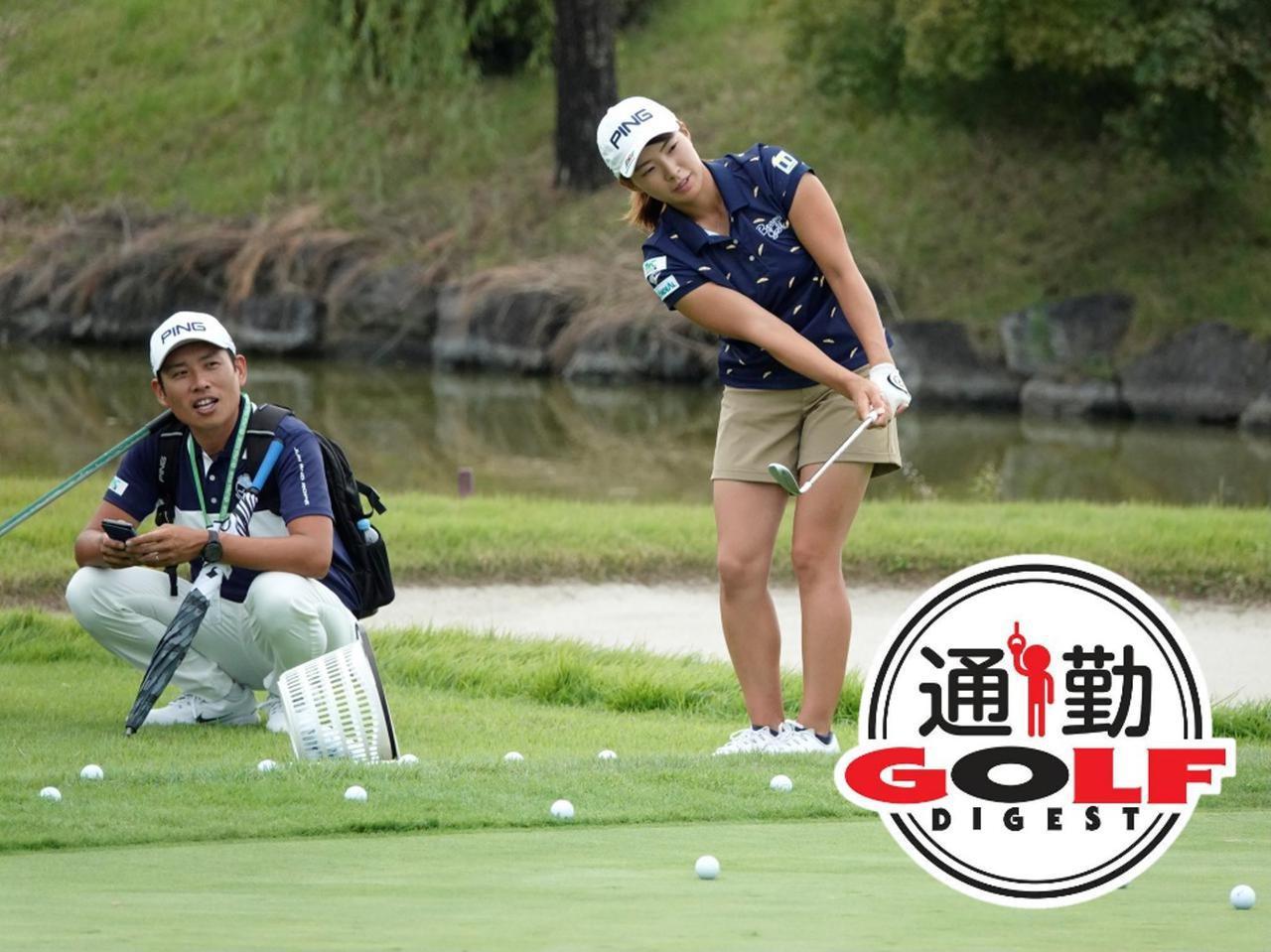 画像: 【通勤GD】メジャーチャンプコーチ青木翔の「笑顔のレシピ」Vol.5 基礎練習にゴールはない。やめたらすぐに崩れてしまう ゴルフダイジェストWEB - ゴルフへ行こうWEB by ゴルフダイジェスト