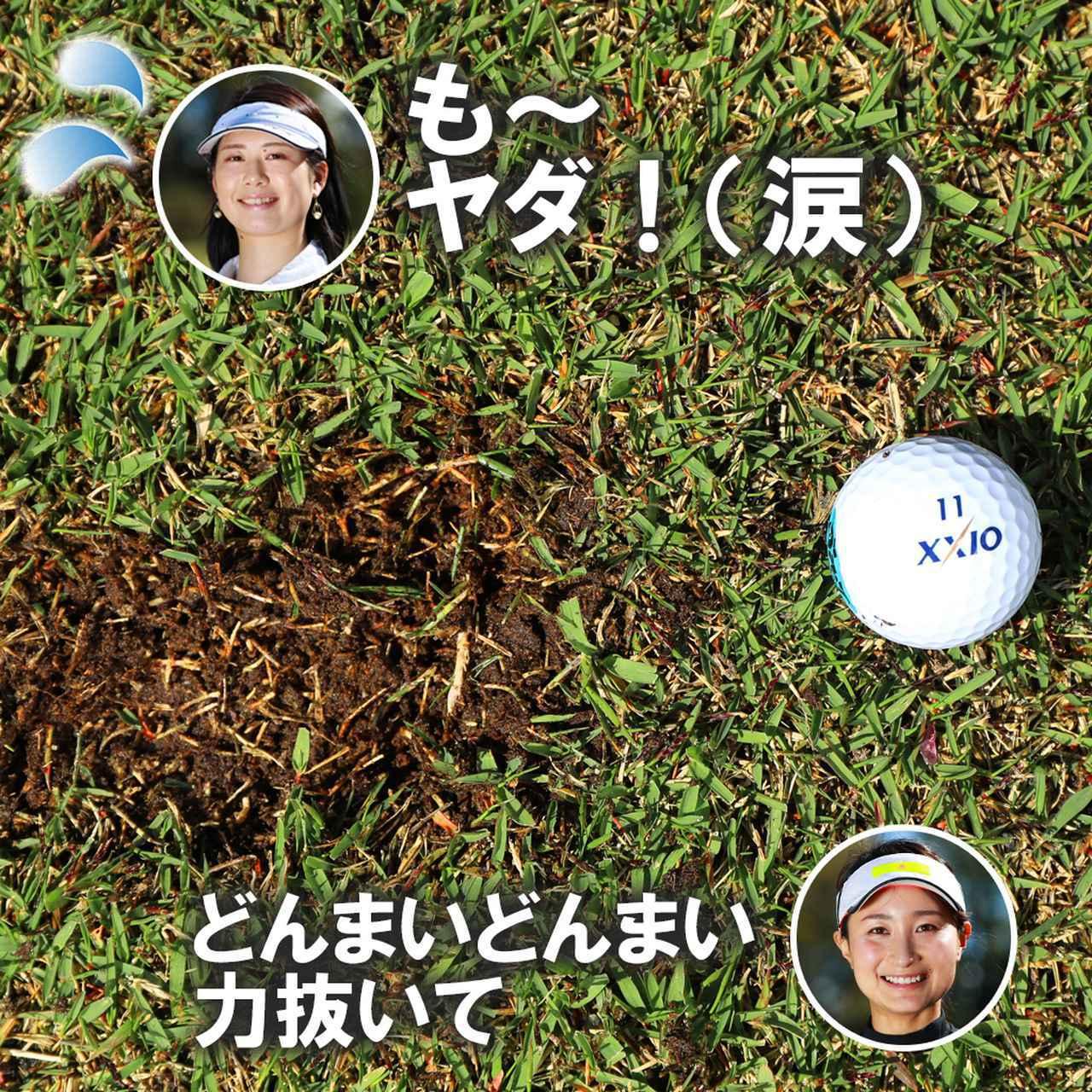 画像3: 【新ルール】ザックリした後に芝を直したけど、これってペナルティあり? なし?