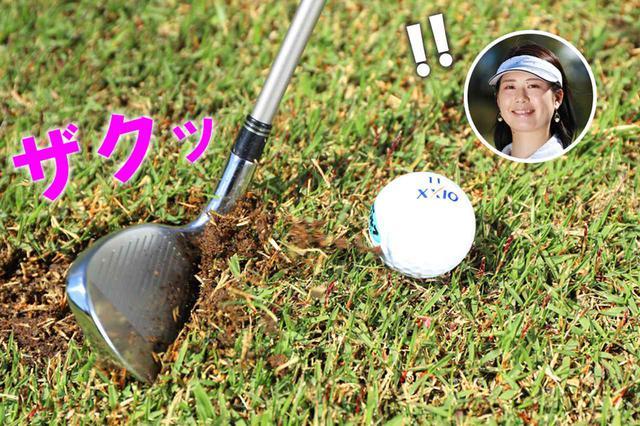 画像2: 【新ルール】ザックリした後に芝を直したけど、これってペナルティあり? なし?