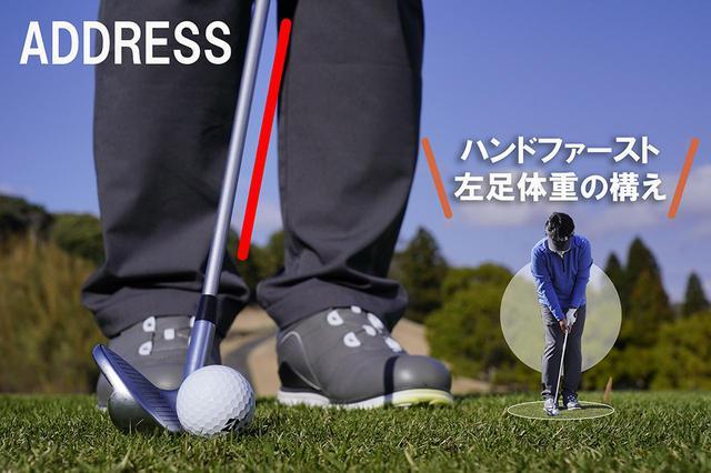 画像: 右足かかと前にボールをセットすれば、ヘッドはそれよりも右にくるのでハンドファーストのアドレスになる