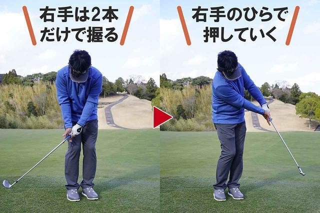 画像: 実際に右手を小指と薬指だけで握ってスウィングすると、右手のひらでグリップを横から押す感覚がつかめる。ここに球を上げにいく動きは一切ない