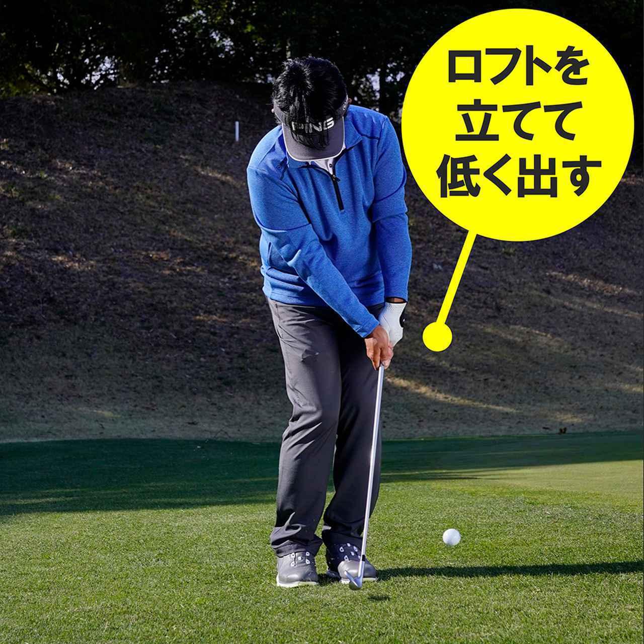"""画像3: 【アプローチ】昔は上手く打てていたのに…。花道で自滅しない""""ピッチ&ラン"""" 入門!"""