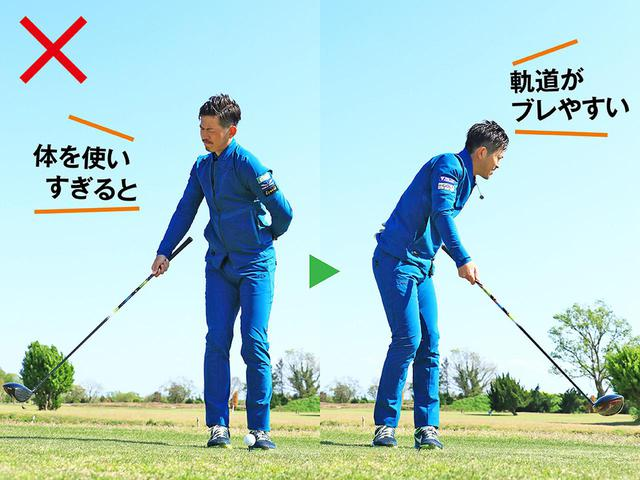 画像2: 【横から打つと①】 体や手の運動量が減って再現性がアップ