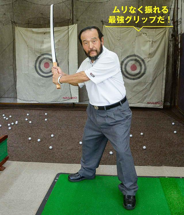画像: 1945年生まれ。福岡市のゴルフ道場「桜美ゴルフハウス」を主宰。テンフィンガースウィングである桜美式ゴルフを提唱し、JGTO選手会長の時松隆光をはじめ、多くのゴルファーを育成している
