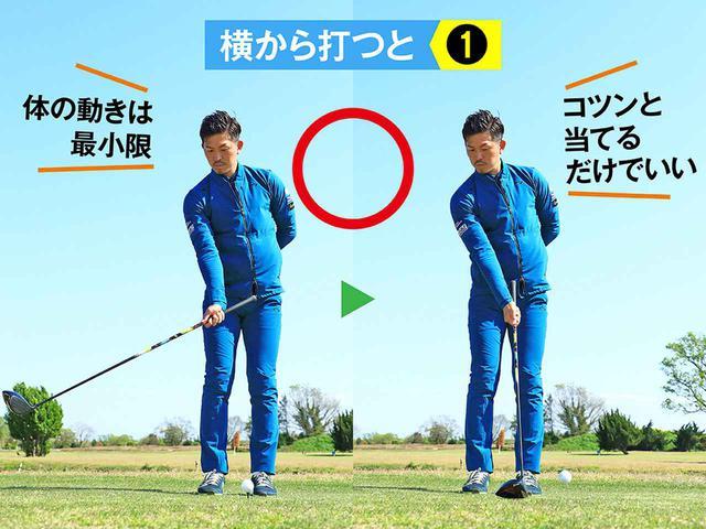 画像1: 【横から打つと①】 体や手の運動量が減って再現性がアップ