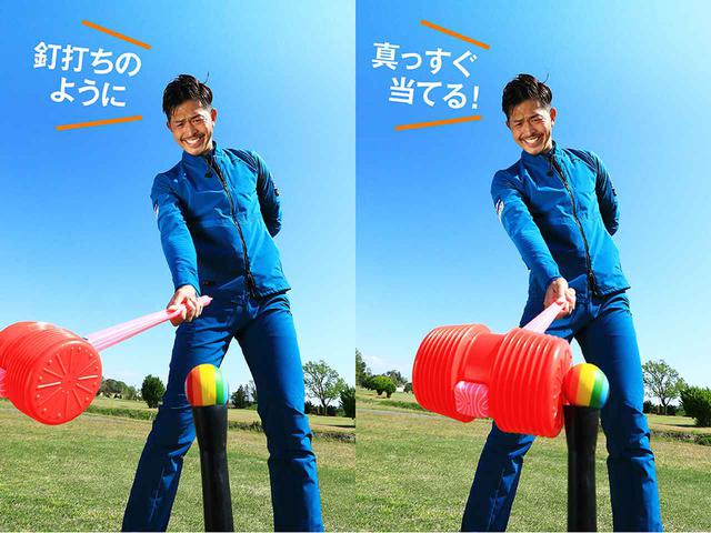 画像: ヘッドの開閉がしにくい今のクラブの特性を生かすには、ハンマーでモノを叩くように、ボールに対して直角に当てるほうがいい