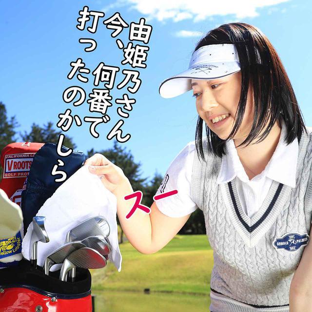 画像3: 【新ルール】タオルを取ってクラブを確認できる? できない?