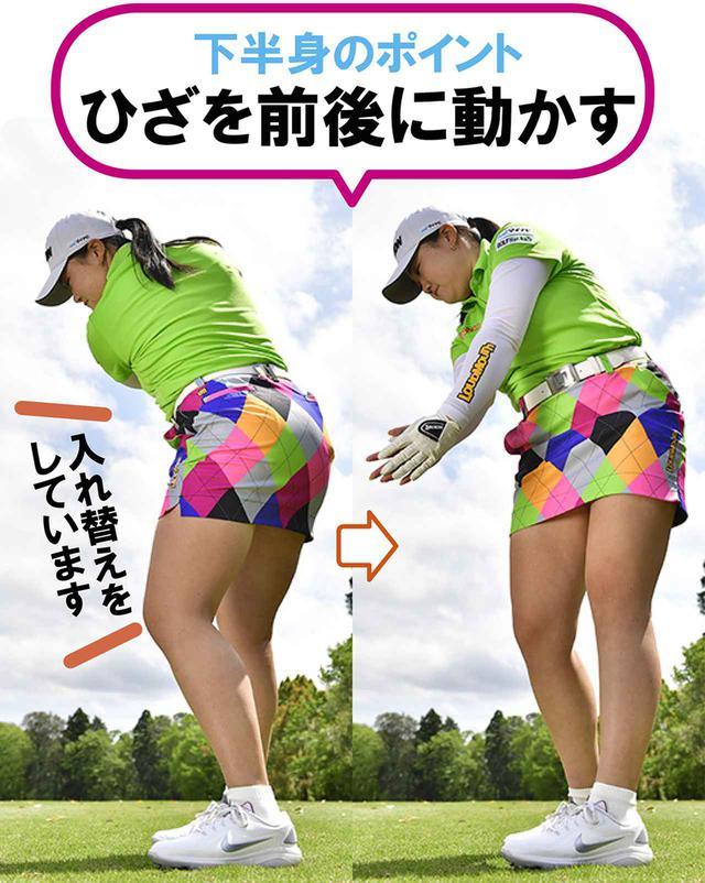 画像: その場で体を回転させているのは足の動き。左右のひざを入れ替えるように使うことで股関節が入って、自然に腰から上が回転してくれる