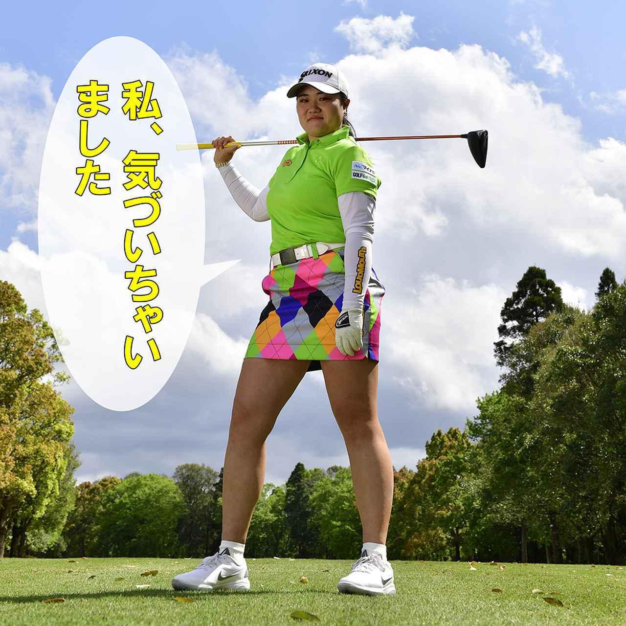 画像: 【解説】河野杏奈プロ こうのあんな。1999年生まれ東京都出身。ゴルフ好きの父の影響でゴルフを始める。昨年のプロテストに合格、QTでは7位に入り、安定した力を証明した。中学2年生の頃から井上透コーチに師事