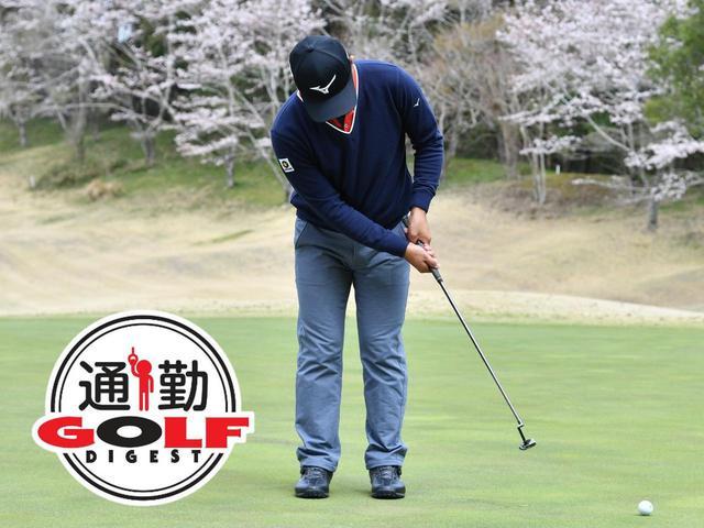 画像: 【通勤GD】時松隆光プロを育てた異次元打法「みんなの桜美式」Vol.23 パットは右肩の動かし方で決まる ゴルフダイジェストWEB - ゴルフへ行こうWEB by ゴルフダイジェスト