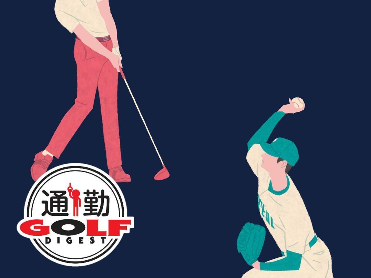画像: 【通勤GD】Dr.クォンの反力打法 Vol.39  疑うべきは柔軟性より連動性 ゴルフダイジェストWEB - ゴルフへ行こうWEB by ゴルフダイジェスト