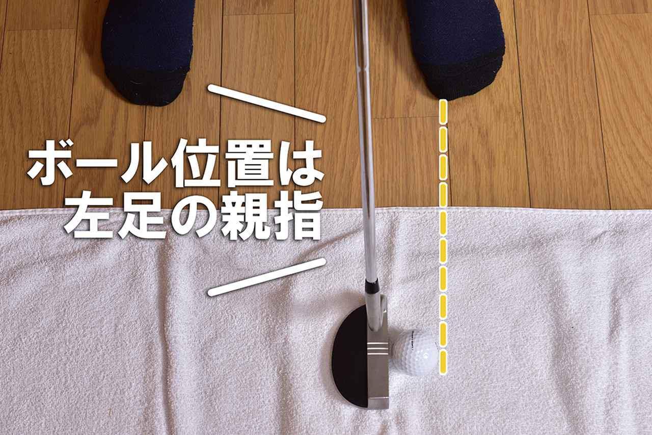 画像5: 【ステップ1】球がバラついた人へ