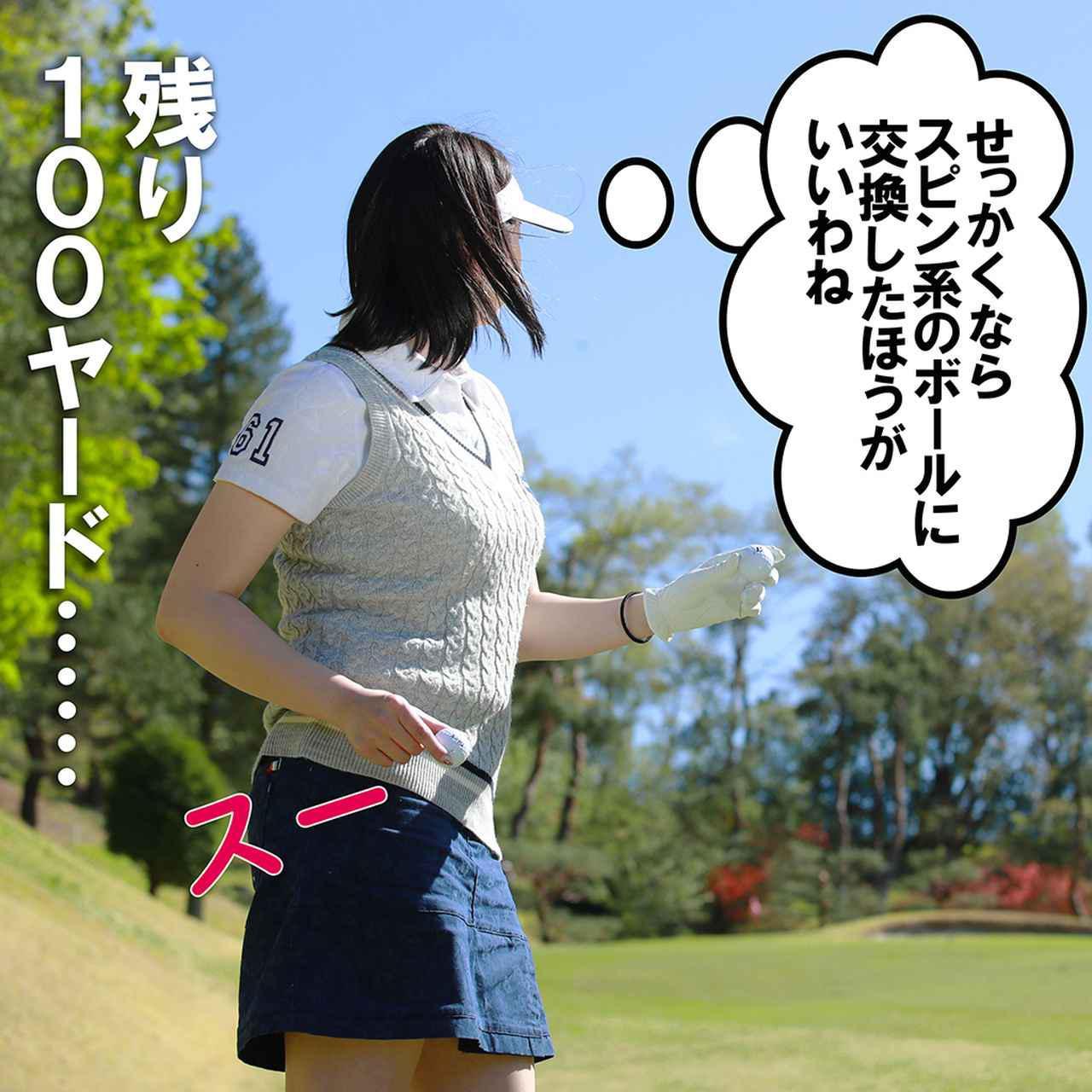 画像2: 【新ルール】インプレー中に、性能の違う球に交換できる? できない?