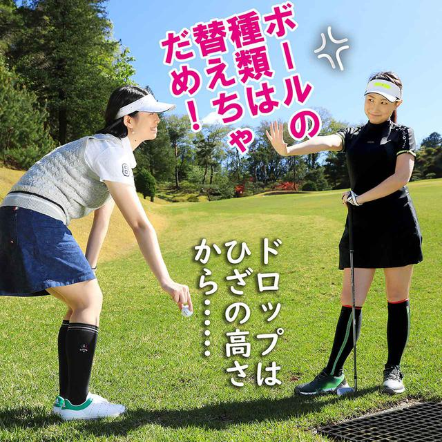 画像3: 【新ルール】インプレー中に、性能の違う球に交換できる? できない?