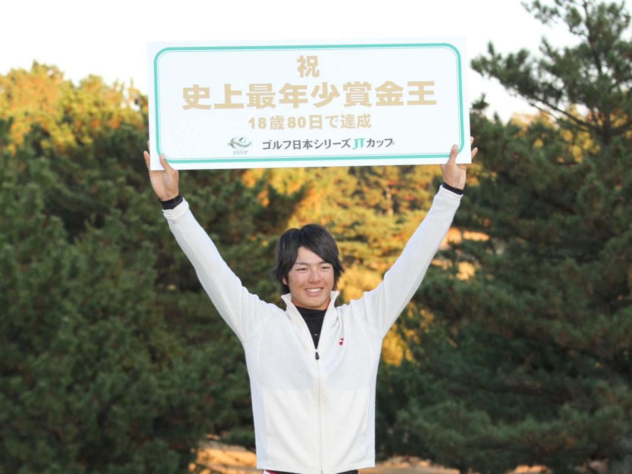 画像: 石川遼(2009年撮影)