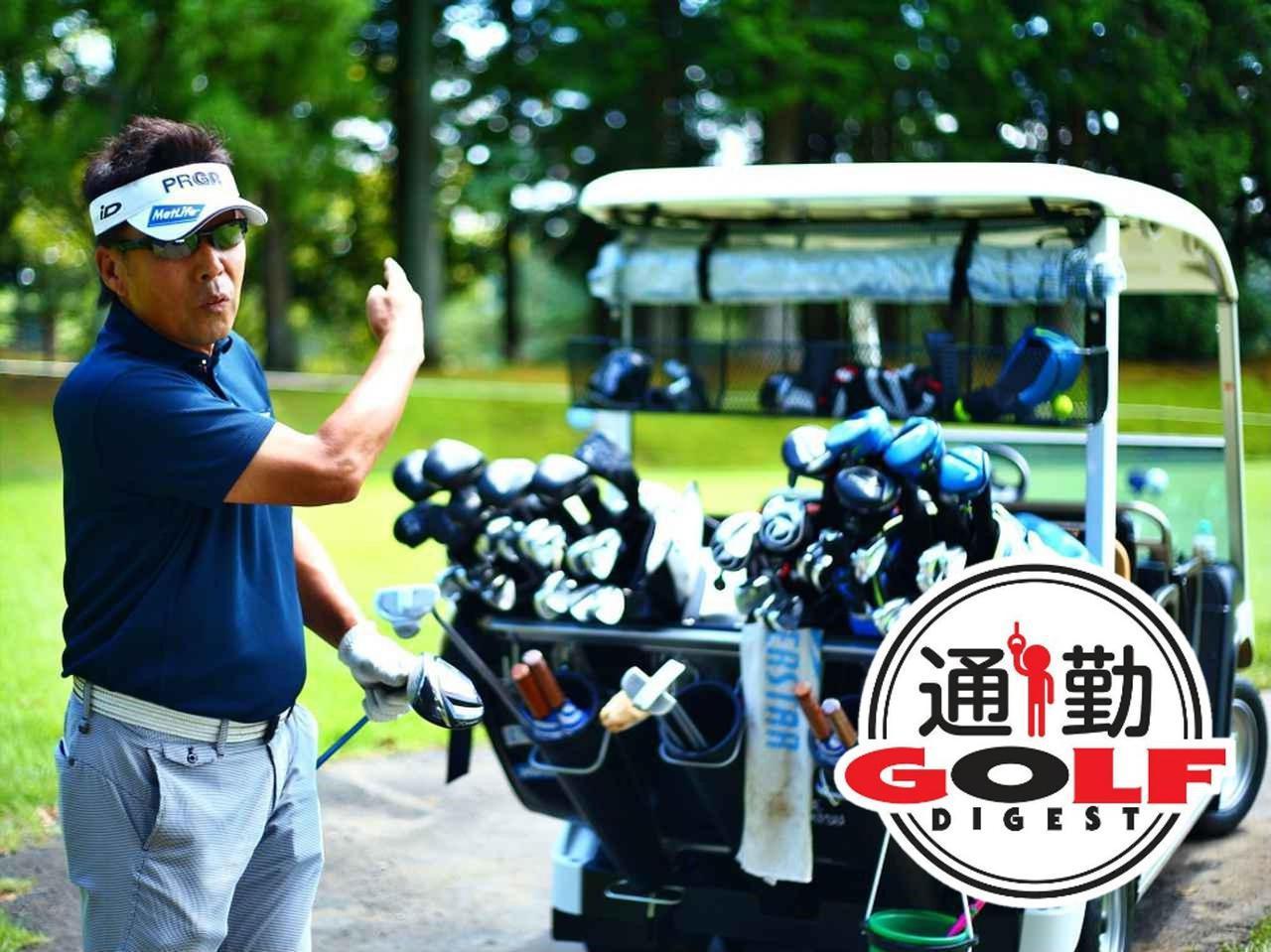 画像: 【通勤GD】海老原清治&奥田靖己 もう一花のゴルフVol.13  あなたのゴルフ、もつれてませんか? ゴルフダイジェストWEB - ゴルフへ行こうWEB by ゴルフダイジェスト