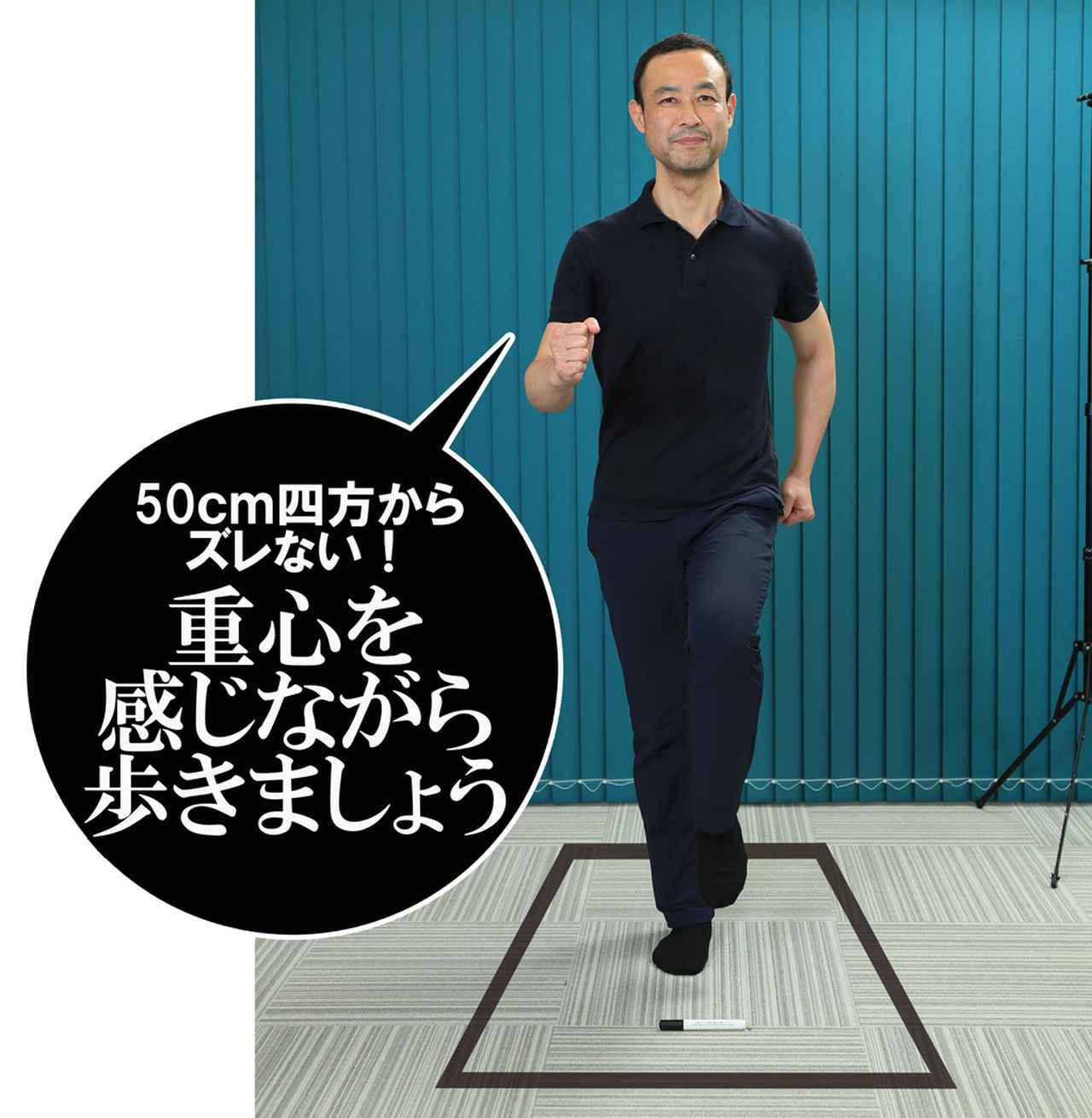 画像: 床の模様を目安にしたりペンなど置いて歩いてみよう。「足元は見ずに重心を感じること。体重が小指側や親指側、かかと寄り、指先寄りになっていると気づくはず。自分のクセもわかります」