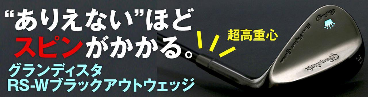 画像: 【花咲く一言】 ミニミニ練習で ヘッドの入れ方観察しよう!