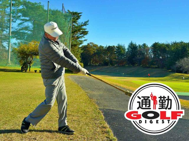画像: 【通勤GD】海老原清治&奥田靖己 もう一花のゴルフVol.16 背中を動かすと肩はまわる。ゴルフダイジェストWEB - ゴルフへ行こうWEB by ゴルフダイジェスト