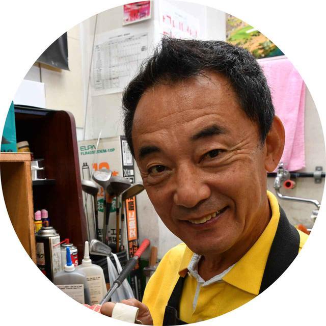 画像: 教えてくれた人 大野和昭クラフトマン 「ゴルフレンド日本橋」を営む、プロも信頼する名クラフトマン。ホームコースのシニア選手権で優勝するほど