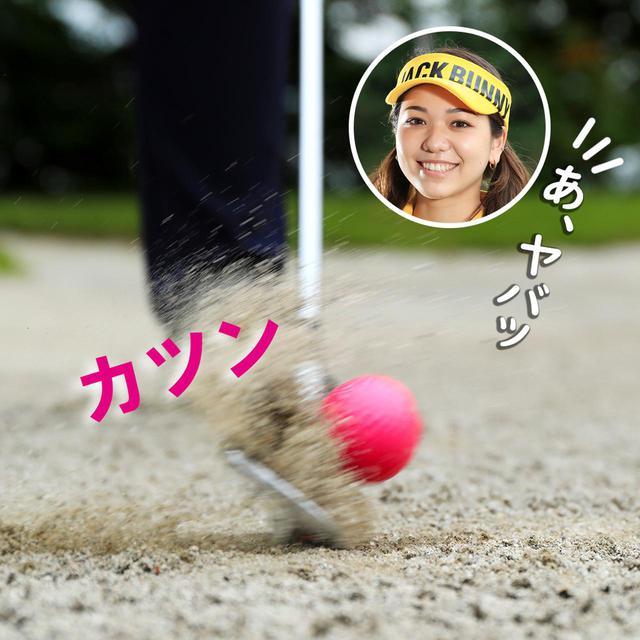 画像2: 【新ルール】バンカーからOB後、打ち直しのときに砂を均したい! これって罰あり? なし?