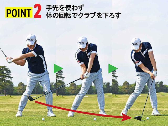 画像1: 【ポイント②】 手先を使わず体の回転でクラブを下ろす