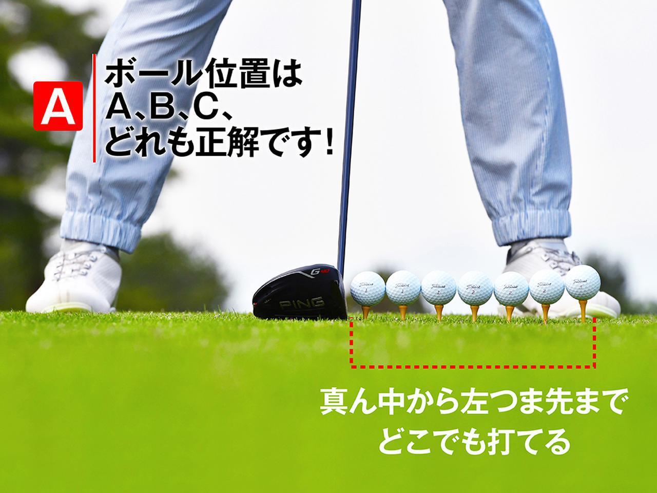 画像2: まず質問! 正しいボール位置は?