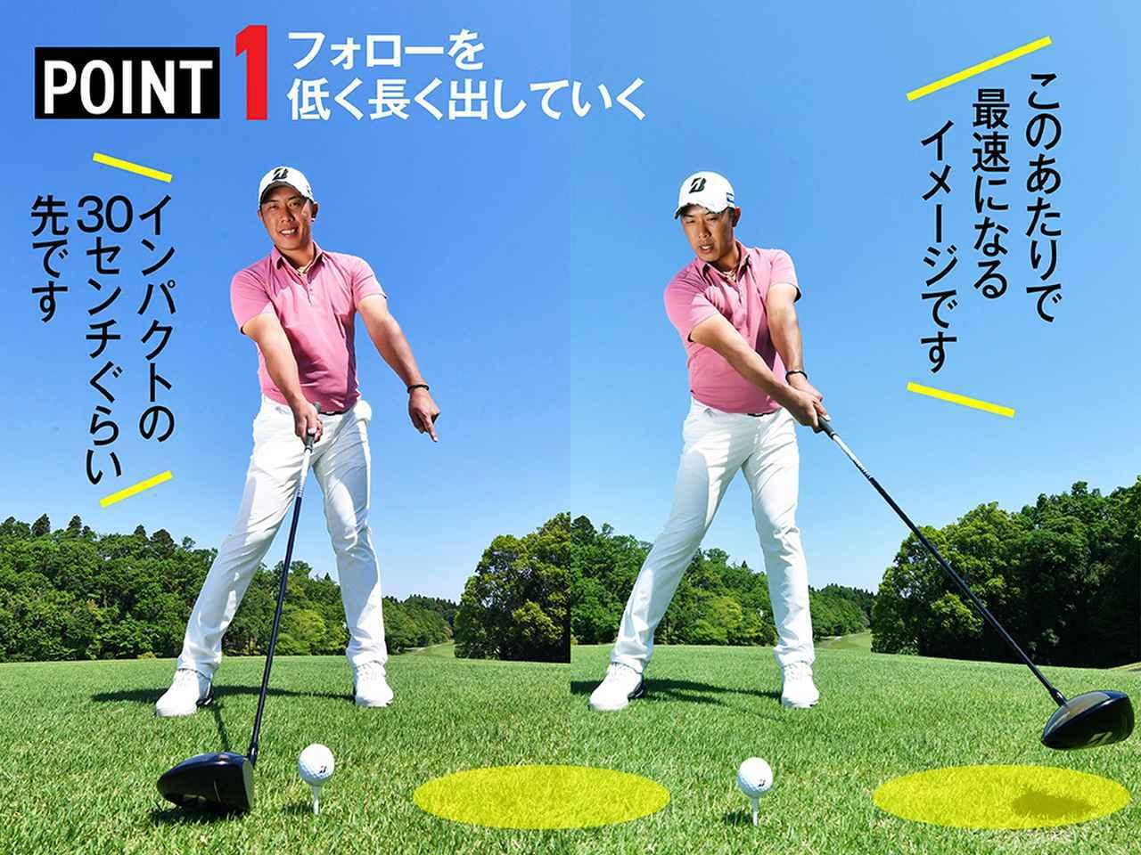 画像1: インパクトの先で速く振る3つのポイント